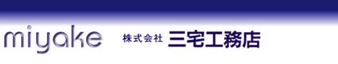 (株)三宅工務店|京都市左京区
